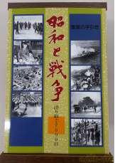 昭和と戦争 DVDセット|ユーキャン