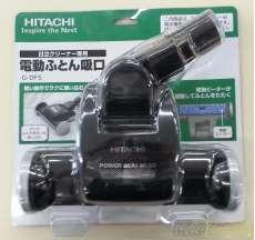 日立クリーナー専用 電動ふとん吸口|HITACHI