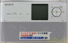 ワンセグ対応ラジオレコーダ|SONY