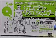 ガーデンシュレッダー セフティー3