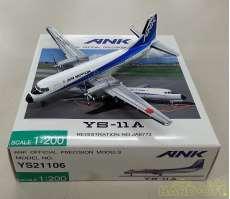 1/200 ANK YS-11A JA8772|全日空商事