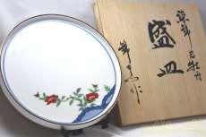 盛皿|染綿岩牡丹