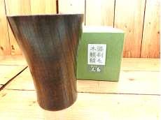 酎カップ神代|漆工房 大島