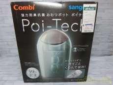 【まとめ買いで送料無料】おむつポット Poi-Tech|COMBI