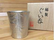 未使用 ぐい呑 錫製|大阪錫