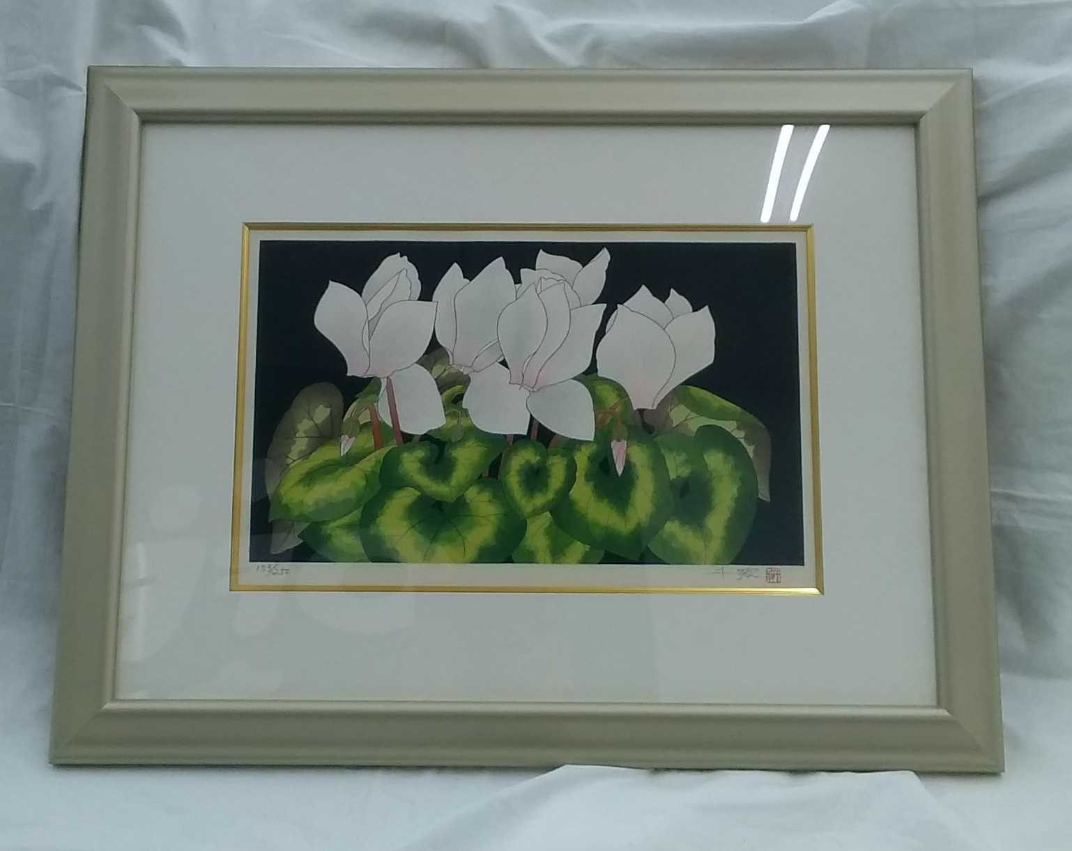 花の瞬間 シクラメン|アダチ版画研究所