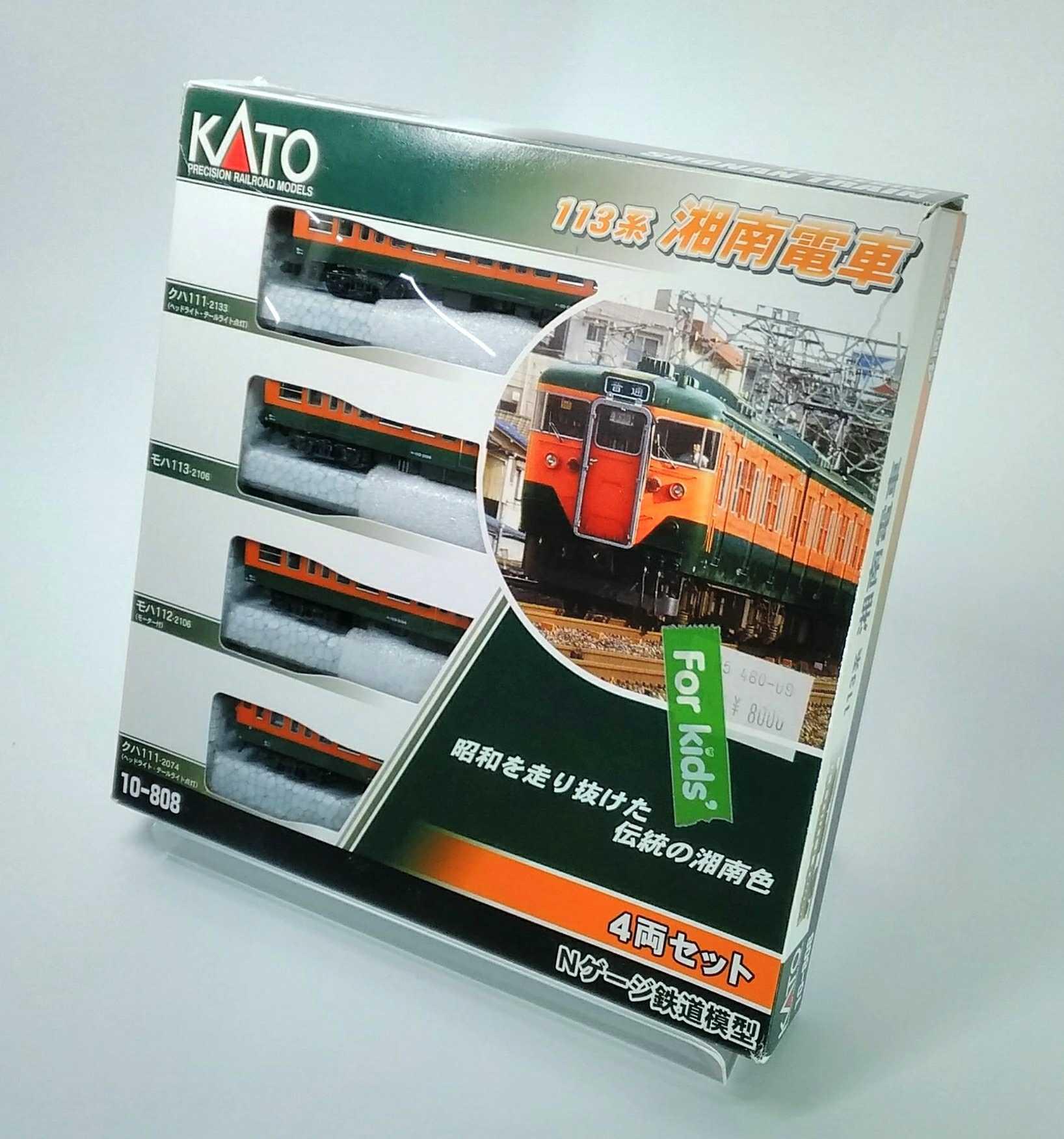 113系湘南電車4両|KATO
