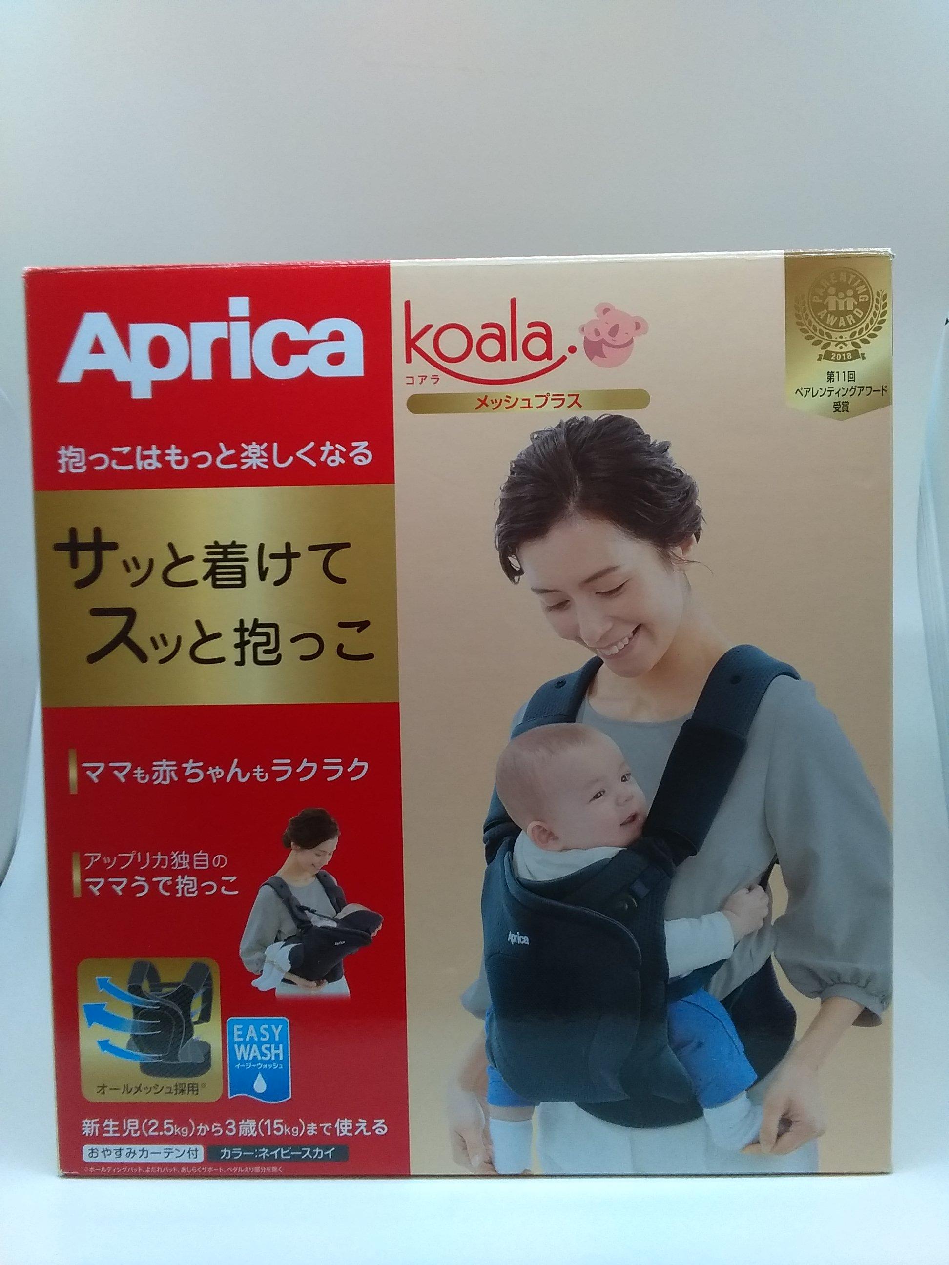 抱っこひも|APRICA