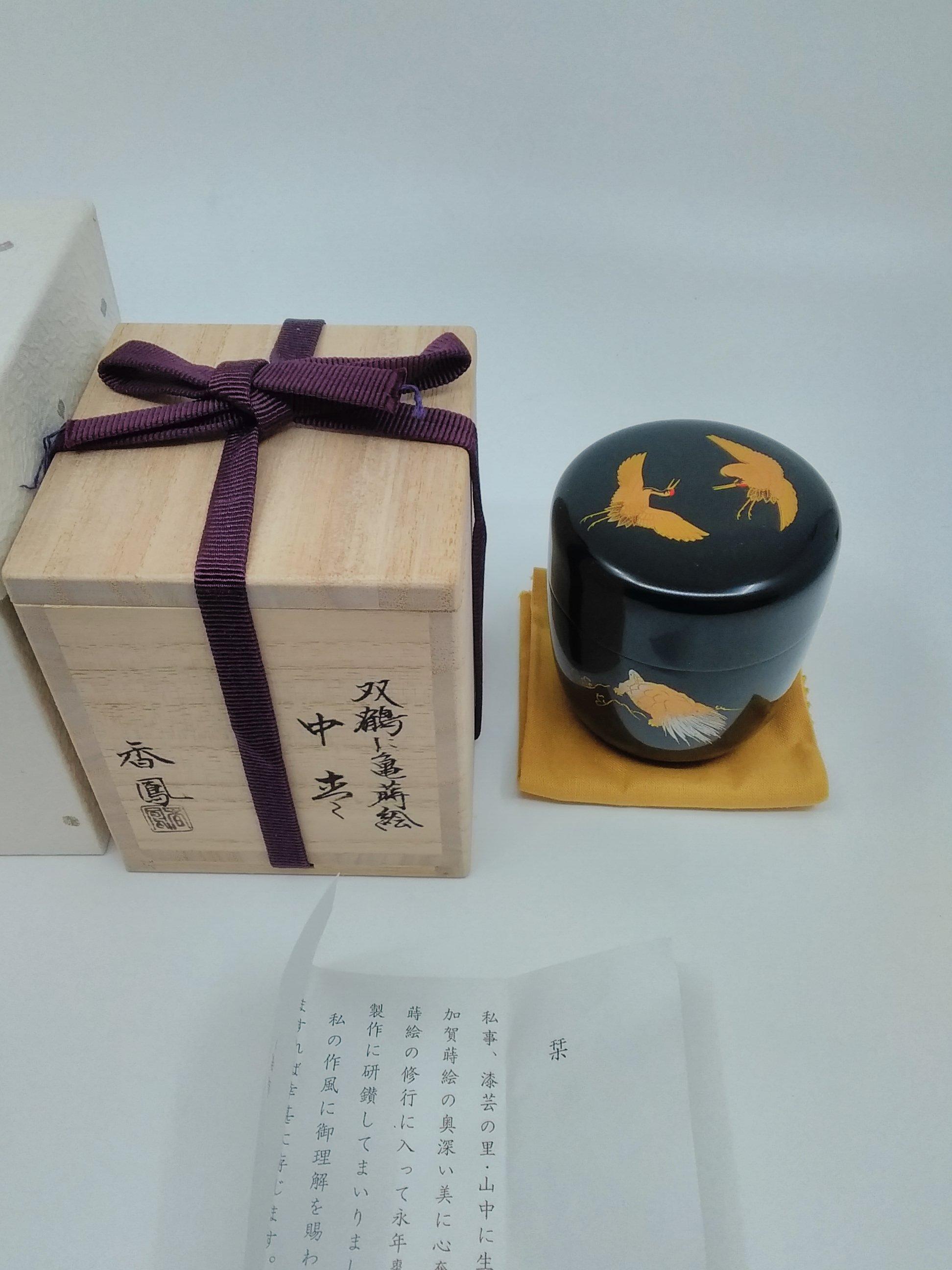 茶道具 中村香凰 作
