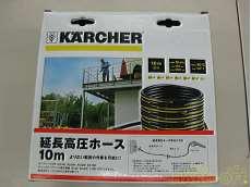 延長高圧ホース10m KARCHER