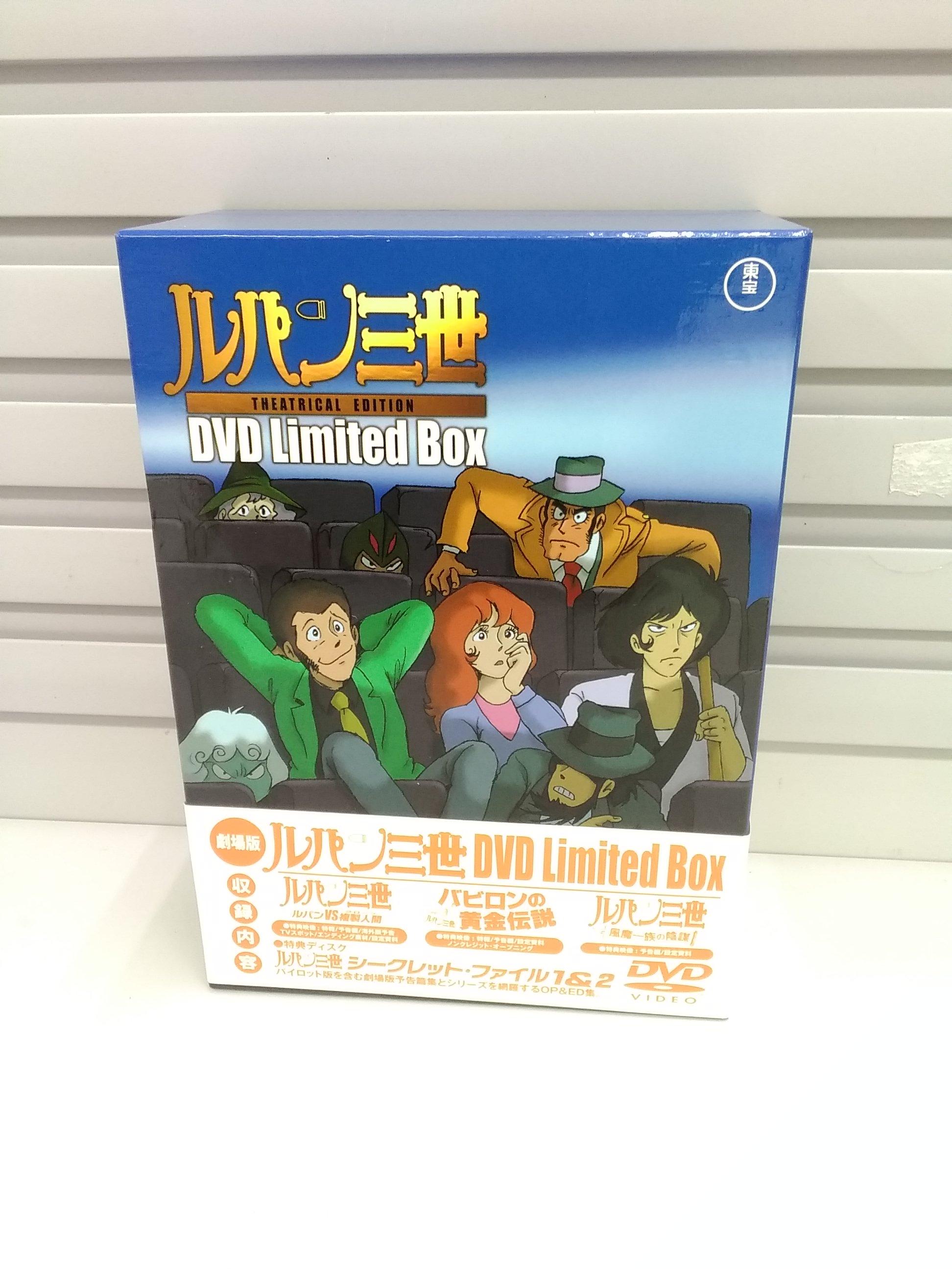 劇場版ルパン三世DVD LIMITED BOX|東宝