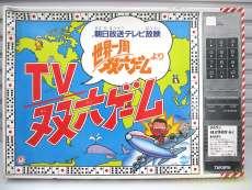 TV双六ゲーム|TAKARA
