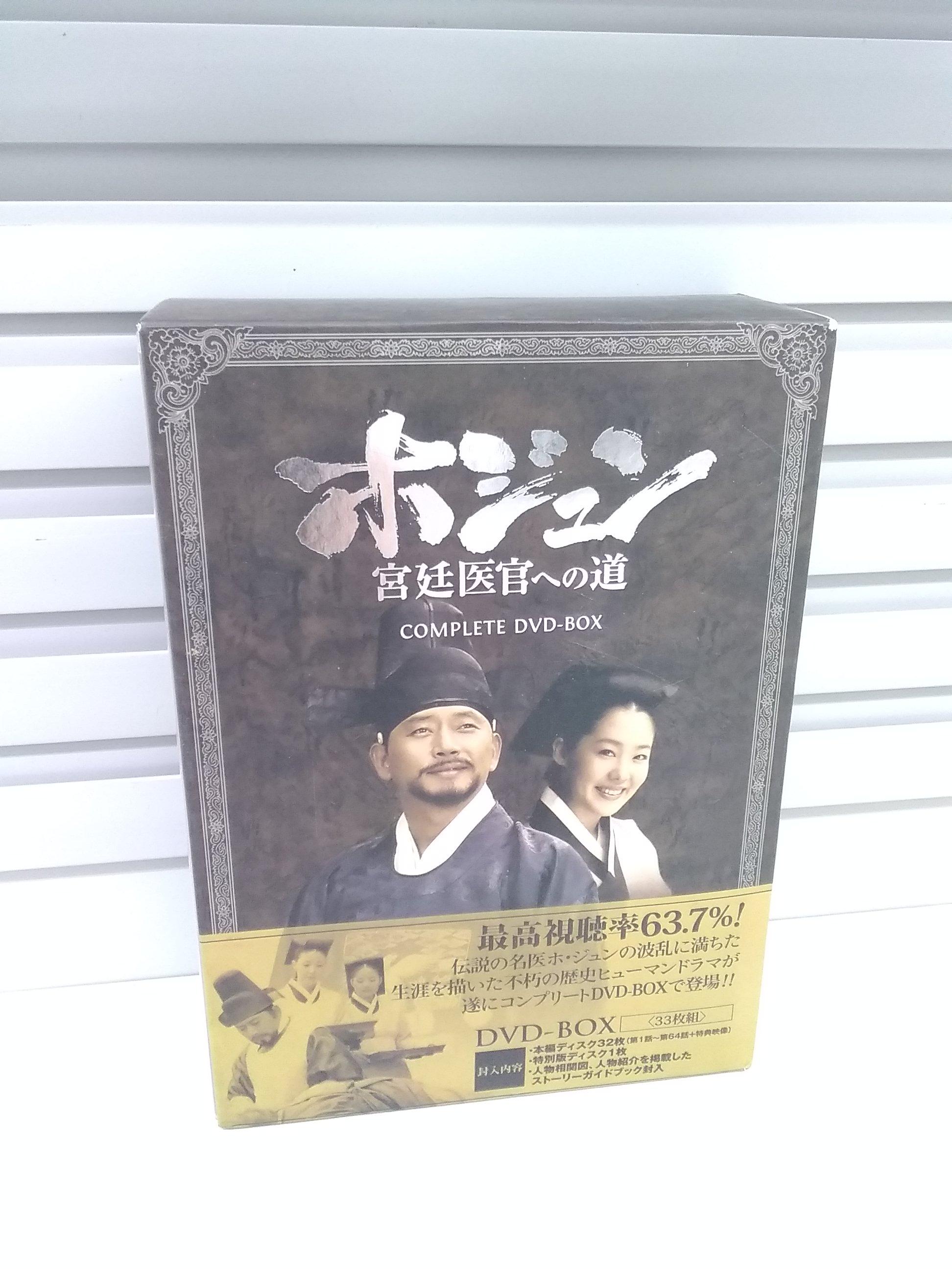 ホジュン 宮廷医官への道|コリアエンターテインメント