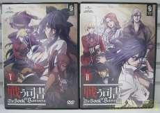 戦う司書DVD Set1 Set2|DVDソフト