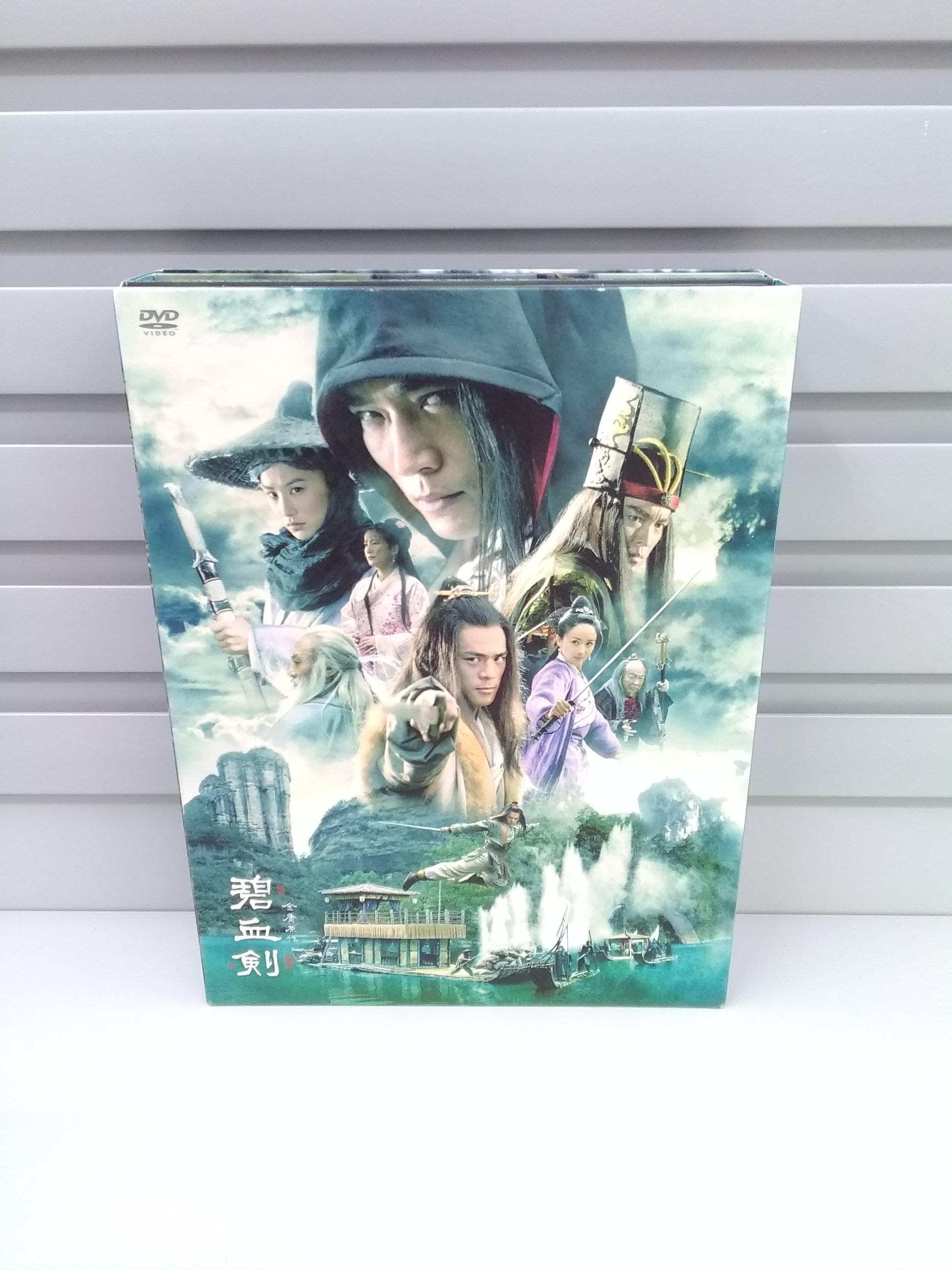 碧血剣 DVD-BOX1|BEIJING CATHAY MEDIA