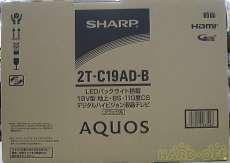 【未使用品】液晶TV(19インチ)|SHARP