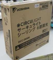 【未使用品】照明器具 DOSHISHA