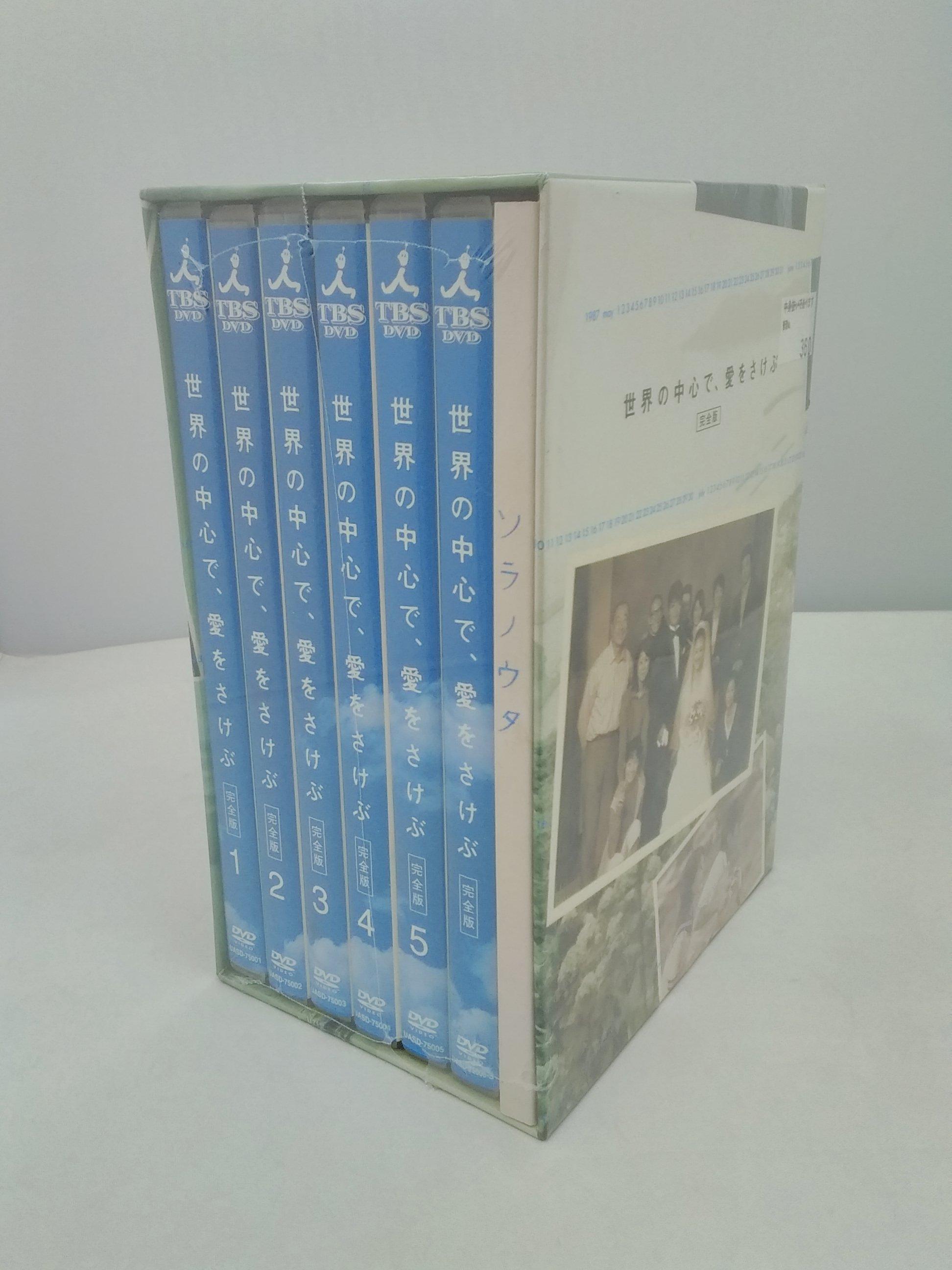 世界の中心で、愛をさけぶ DVD完全版 ユニバーサル・ピクチャーズ