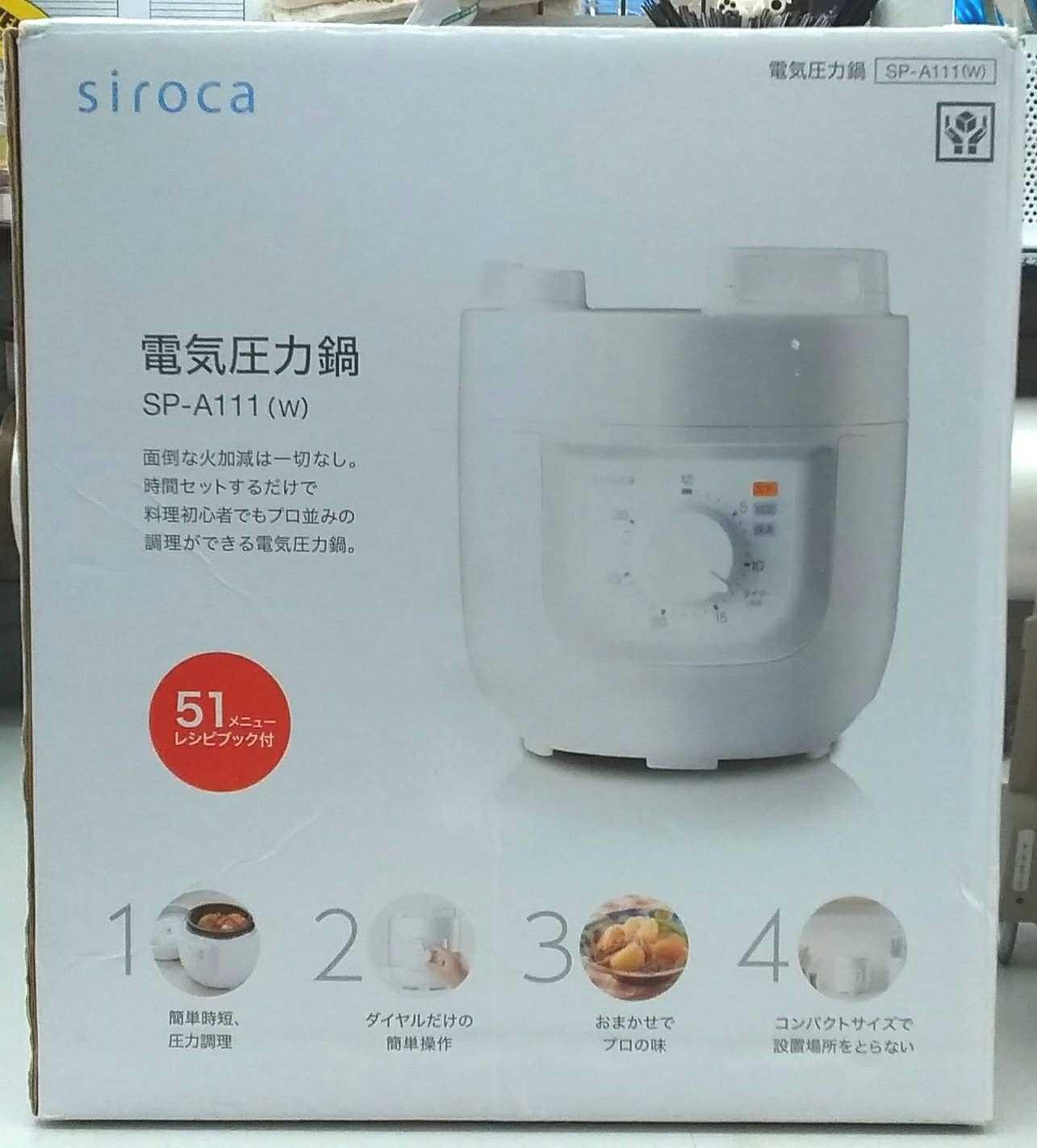 【未使用品】電気圧力鍋|SIROCA