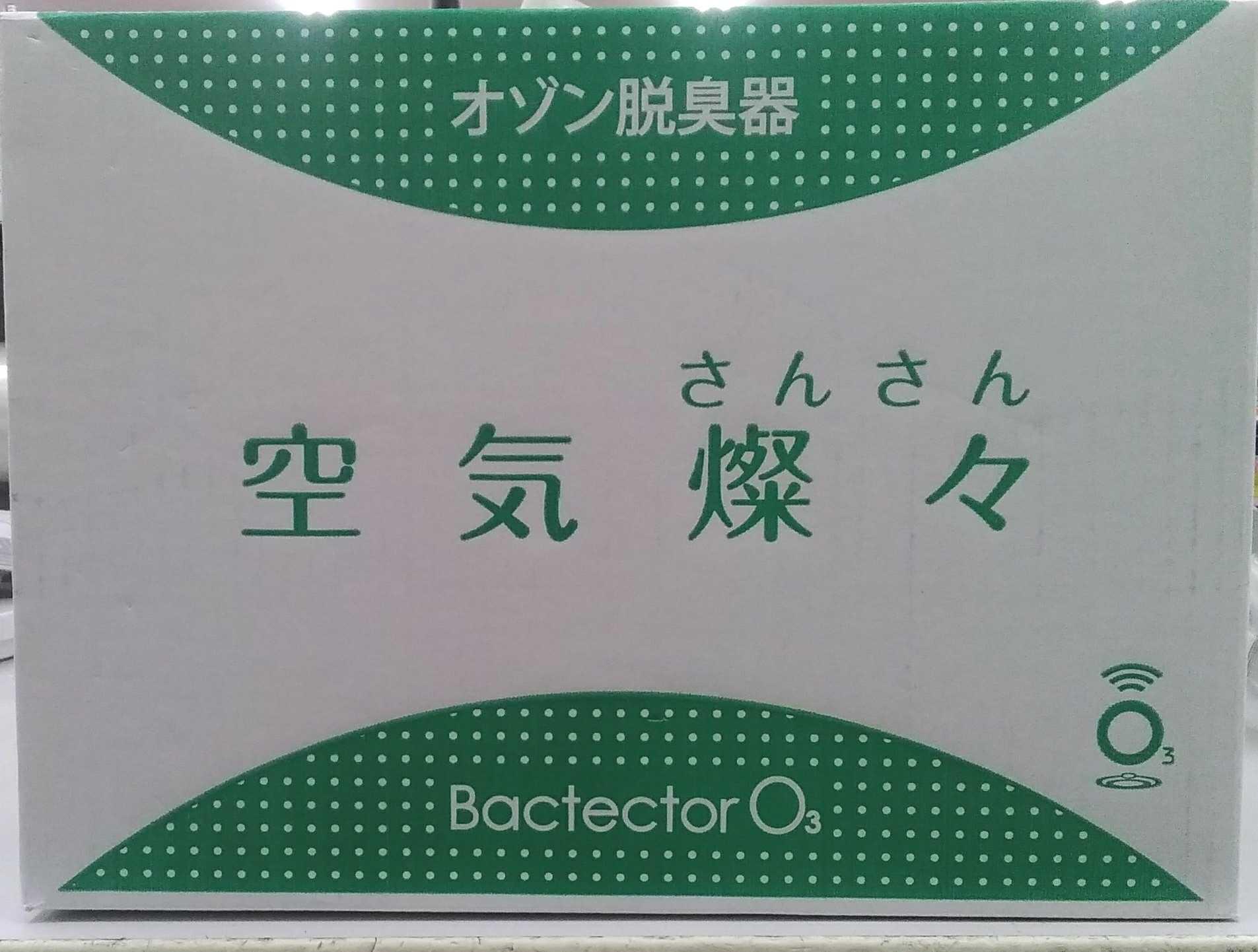 【未使用品】オゾン脱臭器|タムラテコ