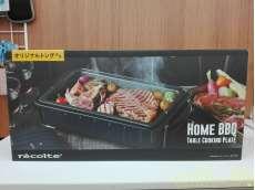 開封済み未使用!HOME BBQ|RECOLTE