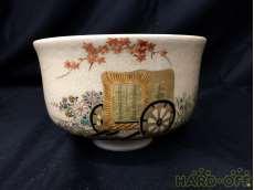 茶碗|慶田窯