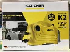 家庭用高圧洗浄機 K2クラシックプラス|KARCHER