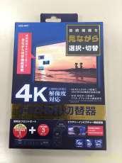 4K対応 HDMI切替器 ミヨシ