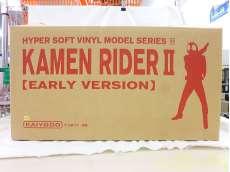 ハイパーソフビモデルシリーズ MASKED RIDER 仮面ライダー旧1号|海洋堂