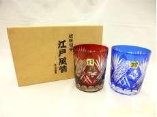 伝統切子 江戸風情 ペアグラス|
