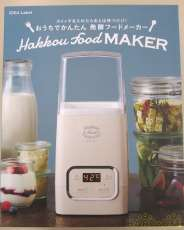 発酵フードメーカー(未使用品)|IDEA