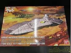 【未組立品】1/1000 大ガミラス帝国軍 ゼルグート級一等航宙戦闘艦<ドメラーズI