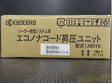 エコノナコード昇圧ユニット