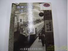 阪神3011形3両セット TOMYTEC