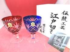 江戸切子 ペアカップ