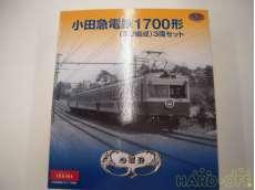 小田急電鉄1700形(第3編成)3両セット TOMYTEC