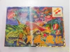 レトロゲーム FC 月風魔伝|KONAMI