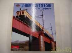 小田急電鉄1910形(2000形)3両セット TOMYTEC