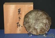菓子鉢|臥牛窯