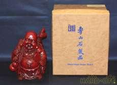 布袋尊 寿山石製品|桜華堂
