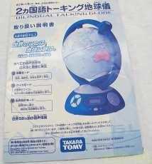 知育・ラーニングトイ|TAKARA TOMY