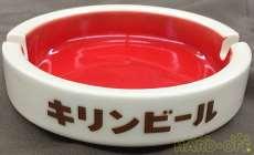 キリンビール 昭和レトロ 灰皿|KIRIN
