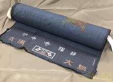 大島紬 反物|山中織物