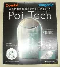 ロボット型|COMBI
