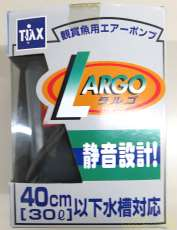 TIAX/鑑賞魚用エアーポンプ ラルゴ