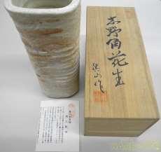 花瓶|瀬戸本焼