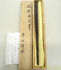箸|木村清五郎 作