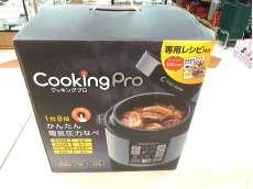 圧力鍋|SHOP JAPAN