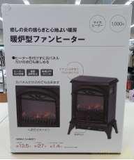 暖炉型ファンヒーター|ニトリ