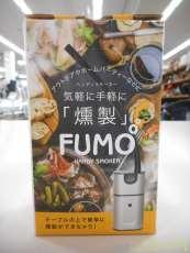 ハンディスモーカー FUMO|ヒロ・コーポレーション